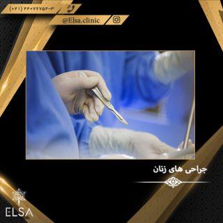 جراحی های زنان
